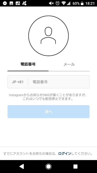 Instagramaccountを電話番号で登録